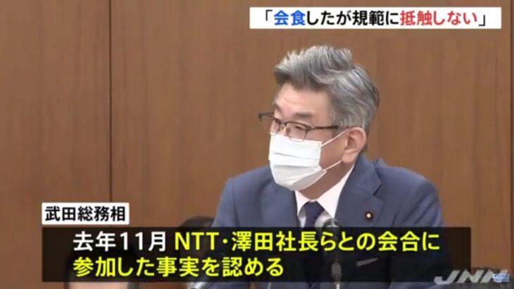 【みんな知ってた】武田総務相もNTTから接待を受けてたことがバレる!「法的に問題のない会食だった」と主張!官僚に「記憶にない」と答弁するよう仕向けた「ささやき疑惑」も浮上!