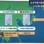【あまりに遅すぎ】菅政権、LINEの行政利用を停止へ!韓国や中国などの国外に個人情報が大量流出していた可能性!中央省庁や自治体もこれまで積極利用!