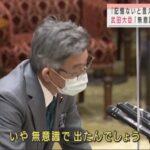 """【国会瓦解】武田総務相、「ささやき疑惑」で""""アホすぎ""""トンデモ釈明!「(音声を確認すると)確かに私が言ってるように聞こえた」「(官僚が何度も『記憶がない』と言うので)無意識で口から出たのだろう」"""