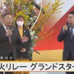 【ほんとにやるとは…】東京五輪の聖火リレーがスタート!さらに多数の辞退者が発生の中で!サンド富澤「あれ、森さんはいないの?」伊達「森さんはテレビで観てます」