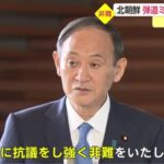 【またこのパターン?】北朝鮮が日本のEEZに弾道ミサイル2発発射!菅総理「断固抗議する」!二階幹事長(中国の犬)も「生温いことを言っておるだけでいいのか」と吠えまくり!