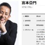 【まっとう】宮本亜門氏、日テレの生放送で「日本が中止の意思を表明すべきだと思います」と発言!「五輪は先進国だけでなく、世界のもの、後進国のものでもある」→多くの賛同の声!