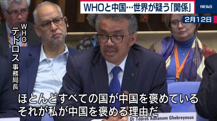 【疑念噴出】WHOテドロス事務局長、「武漢の研究所からウイルスが流出した可能性は極めて低い」との仮説を発表!中国のウイルス研究所を「非常に高い安全基準」と評価!