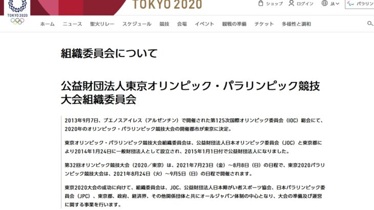 """【出たぁ】東京五輪組織委が、文春と内部告発者を最大級の""""恫喝""""!文春には雑誌の回収や記事削除・資料の破棄を要求!告発者についても「徹底的な内部調査に着手する」と表明!"""