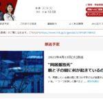 【ゆるねと通信】NHK「クロ現」がついに終了!?、「おはよう日本」でDHCの「カルトヘイト」を特集!、米国で起こっている「民衆のカルト化と分断」の危うい流れ!