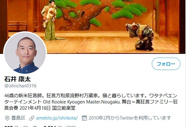 【枕営業加担】出川氏に続き、やるせなすの事務所も「そのような事実はなかったことを確認した」と発表!しかし、やるせなす石井氏はネットユーザーからの質問を即ブロック!