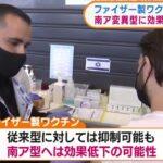 ファイザー製ワクチン、南ア変異株に対して効果が低下か!研究者「南ア型がワクチンの効果を突破している」!石川県では、2回目のワクチン接種した医療従事者が新型コロナに感染!