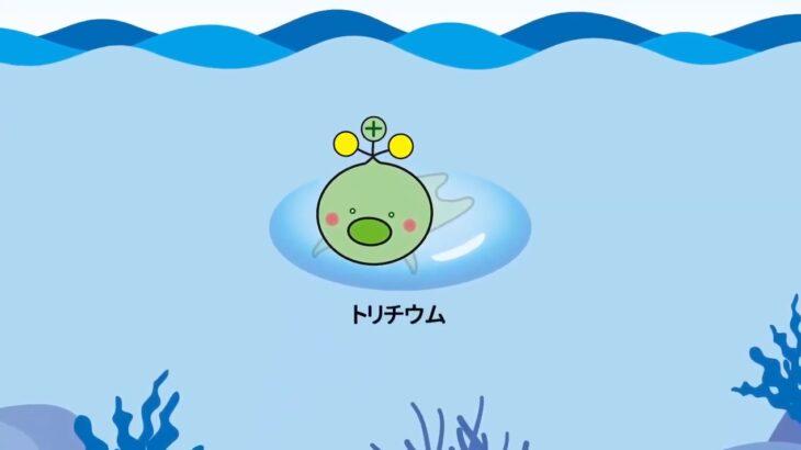 【アホ政権】日本政府、福一事故汚染水のトリチウムを「ゆるキャラ」化!アニメ制作など3億700万円を電通に委託!担当者「親しみやすいように」→共産・山添議員「親しむべき存在ではない」