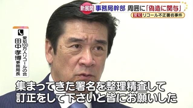【愛知不正署名】山田豪前常滑市議が、田中事務局長の指示で不正に関与したことを認める!田中氏「押印のない大量の署名がある。完成には指印を押す作業が必要だ」「こうやるんだ」