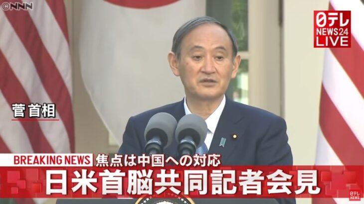【あちゃ~】菅総理、日米共同記者会見で米メディアからの質問を完全無視&排除!米記者「公衆衛生の専門家が『準備ができてない』というのに五輪をやるのは無責任では?」菅「じゃあ、次の方で」!