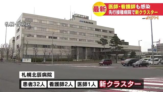 「ワクチン先行接種」を行なった札幌市の病院でクラスター発生!病院側は「医師や看護師が接種していたかどうか」を明らかにせず!→ネット「そこが重要なのになぜ明らかにしない?」