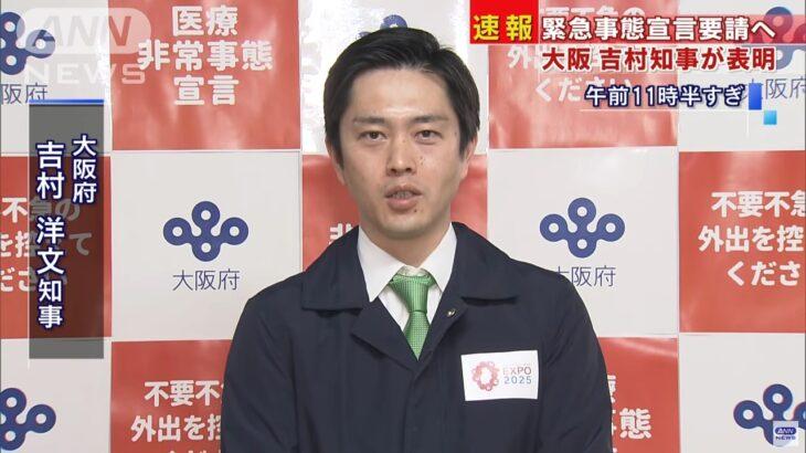 【デタラメな国】大阪府が「緊急事態宣言」の政府への発出要請を決定!東京都も可能性を示唆!やはり「まんぼう」では全く効果なし!いまだに東京五輪の中止発表も無し!