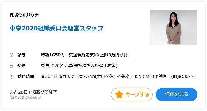 東京五輪の人件費、パソナが「大量中抜き」か!?人件費は「1日1人あたり30万円」なのに、本人には「日当1万2千円」しか支払われず!→丸川五輪相「守秘義務で見られない資料がある(よく知らない)」