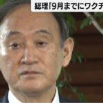 【ゆるねと通信】米から帰国の菅総理(なぜか)隔離もせずに通常公務行なう!、日本の「報道の自由度」67位にさらに低下!、菅総理はいまだに東京五輪を本気でやるつもりなのか!?