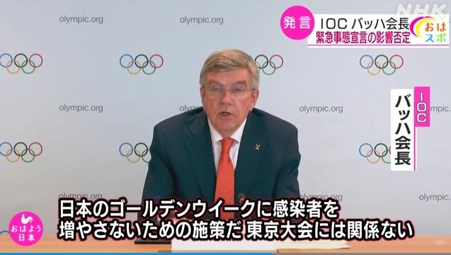 【菅政権と同レベル】IOCバッハ会長、東京の緊急事態宣言による五輪への影響を否定!「GWの感染拡大防止対策であり、東京五輪に関係するものではない」