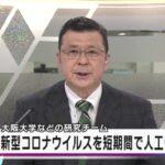 【ほぉ】大阪大学のチームが新型コロナウイルスを人工的に短期間で作り出すことに成功!変異株も容易に作成可能に!→ネット「…え?」「やっぱ人工的に作ってたのか」