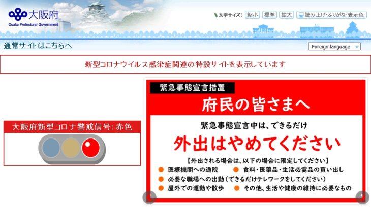 【舐めとんのか】大阪府が、テーマパークに対して「無観客開催」を要請!→USJがやむなく臨時休業を決定!USJ関係者「府の意図が分からない」
