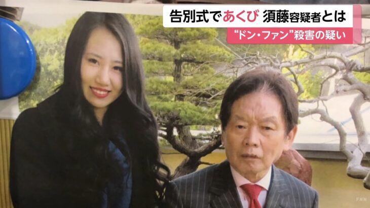 【急展開】「紀州のドンファン殺人事件」元妻の須藤早貴容疑者(25)を殺人容疑で逮捕!一部週刊誌で「ドバイに高跳び」報道が出ていた中で!