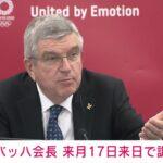 """【アホすぎる】IOCバッハ会長、東京五輪が""""災難""""であることを認めてしまう!「日本国民のへこたれない精神があれば、東京五輪も必ず乗り越えられる」!"""