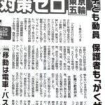 【腐臭】東京都が、幼稚園から高校まで81万人を東京五輪観戦させる計画が判明!参加拒否すれば「欠席扱い」に!?1%による「腐ったカネ儲け」に子供たちを無理やり動員!