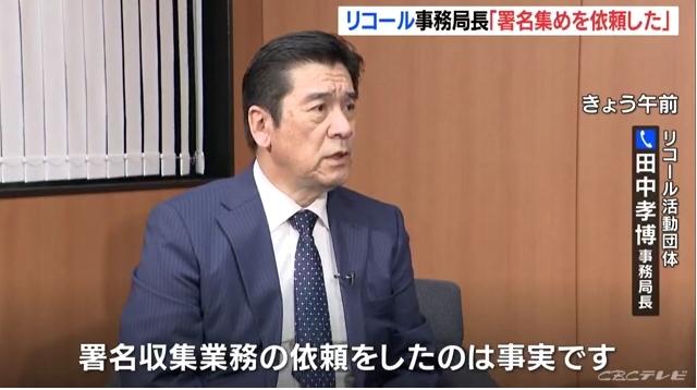【愛知署名偽造】田中事務局長が「署名書き写し業務」を依頼したことを認める!「後に書き写した人の家を訪ねて真筆にする予定だった」「高須院長に恥をかかせたくなかった」