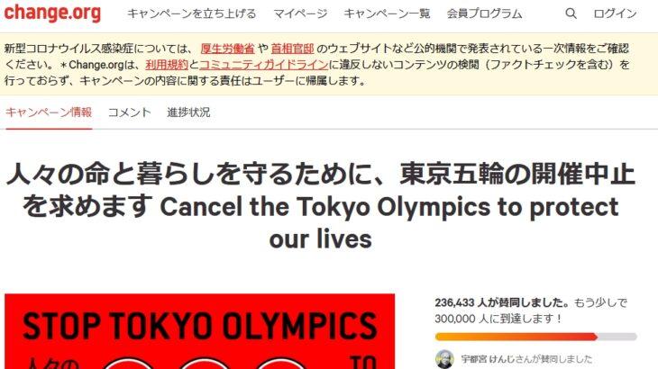 【いけ~】宇都宮健児弁護士が立ち上げた「東京五輪中止署名」があっという間に23万筆を突破!組織委もバッハ会長への「帰れコールの大合唱」を警戒!