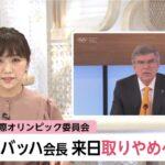 【みんなの力】IOCバッハ会長の「来日中止」が確定的に!「東京五輪反対」の署名運動が30万筆に迫る中、「バッハは日本に来るな」の凄まじい世論に抗えず!橋本組織委会長「非常に厳しい」