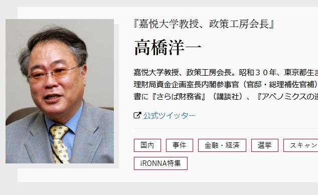 高橋洋一内閣官房参与がまたトンデモ釈明!「『笑笑』というのは、これで五輪を中止すると世界から笑われるという意味」!菅総理は「個人の主張については答弁控える」と知らん顔!