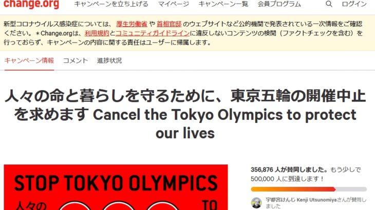 【現実&民意完全無視】「東京五輪中止を求める署名」が過去最速&歴代2位の35万筆超に!緊急事態宣言が延長&拡大も、菅総理は「五輪やるよ」!