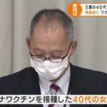三重県で40代女性が新型コロナワクチン接種後に死亡…2・3日後に子宮から出血し、5日後に突如呼吸困難に陥る!「副反応疑い」で厚労省が調査へ