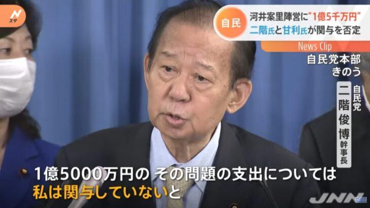【何じゃこりゃ】河井夫妻への1億5千万円について、二階幹事長が「私は関与していない」を一転して撤回!二階氏「(決定をしたのは)党総裁および幹事長(自分)だ」