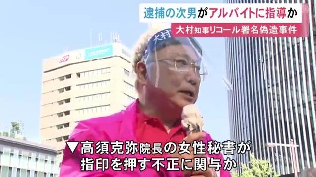 【重大疑惑】愛知署名偽造、高須院長の女性秘書が偽造作業に加担か!高須氏「事務局長からの指示でやったそうです」「何百人もそういうことをしていた中の一人です」