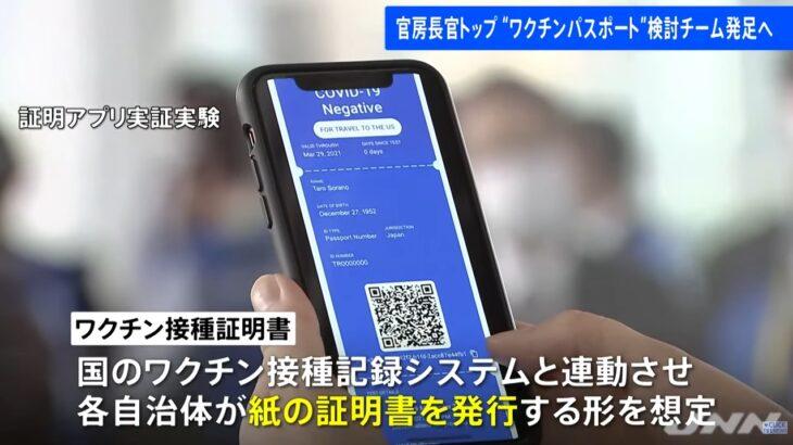 ついに日本でも「ワクチンパスポート」導入に向けて始動!加藤官房長官「関係省庁と連携して検討を深める」…コロナ危機を通じて地球規模の「デジタル奴隷監視システム」が急加速!