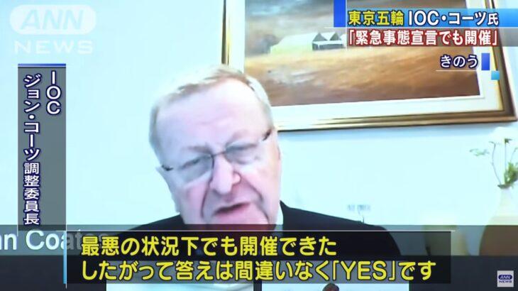 ついにIOCが「緊急事態宣言中でも東京五輪強行」を明言!WHOも強力に後押し!1%のグローバル支配層が、東京五輪強行を通じて日本国内の「ワクチン接種普及」を強力に推進!