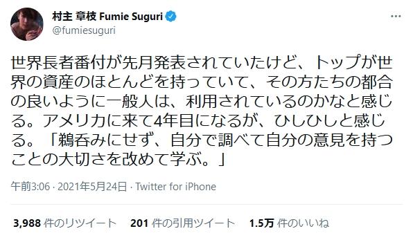 【勇気ある発言】元フィギュア村主章枝さんが「ワクチンを打つ方が怖い」と心情を吐露!「トップが世界の資産のほとんどを持っていて、都合のいいように一般人は利用されてるのかなと思う」とも!