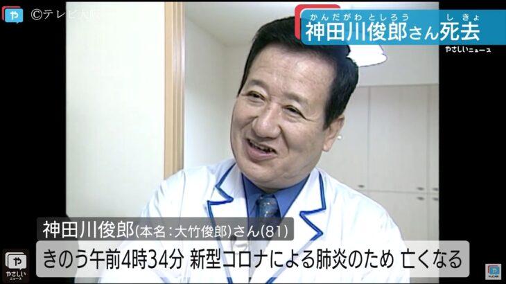 【酷い】コロナ感染死の料理人・神田川俊郎さん、大阪府の「トリアージ」によって処置が出来ず!次女が「重症患者向け病床は年齢の若い方を優先しており、81歳の父は順番が回ってこなかった」