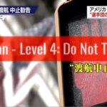 【不可解&ヤバい】IOC、東京五輪出場選手に「コロナで死亡した場合は自己責任」との同意書を義務付け!米国ではアメリカ国民に対して(このタイミングで)「日本への渡航中止勧告」を発令!