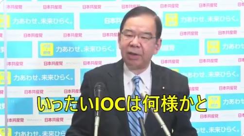 【奴隷】IOCパウンド氏による「菅総理が五輪中止を求めても個人的な意見に過ぎない」の軽蔑発言に菅総理が沈黙!加藤長官も「コメント控える」!→激怒したのは共産党だけ!志位氏「日本の主権を侵害する発言」「IOCは何様なんだ」!