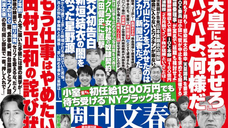 【やりたい放題】7月12日に来日予定のIOCバッハ会長が「天皇に会わせろ」と要求!パウンドIOC委員は「菅が中止を求めてきても、東京五輪は開催される」「日本国民も開催すればきっと喜ぶ」!