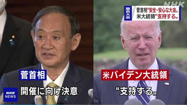 【やっぱり】米バイデン大統領と仏マクロン大統領が、菅政権の「東京五輪強行」を支持!バイデン「もちろん、菅さんを支持する」!マクロン「東京大会の開会式を楽しみにしている」!