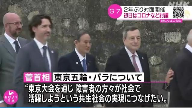 【二枚舌】菅総理、G7で「東京五輪強行」を宣言!国会では「私は主催者でない」などと主張してたのに…!→各国首脳もこれに賛同!「全員の賛意を代表して、東京大会の成功を確信している」