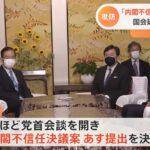 野党4党が内閣不信任案の提出を決定!国会会期延長を与党が拒否したのを受けて!→菅総理「解散いつあってもおかしくない」、二階幹事長「総理に解散を進言する」!