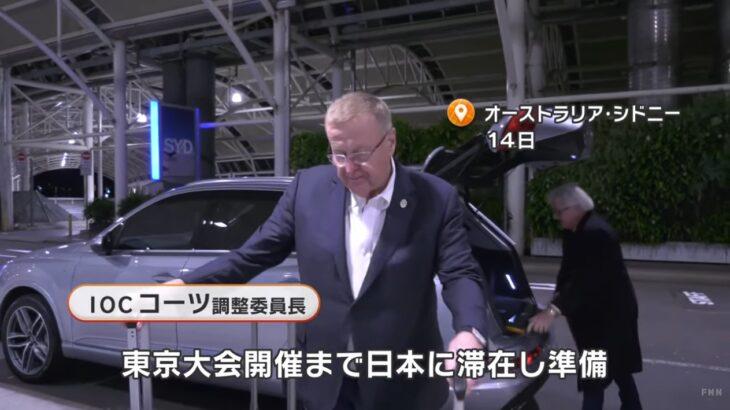 【ぼったくり軍団上陸】IOCコーツ調整委員長が来日!東京五輪強行が確定的に&五輪閉幕まで長期滞在!バッハ会長も7月中旬ごろに来日へ!