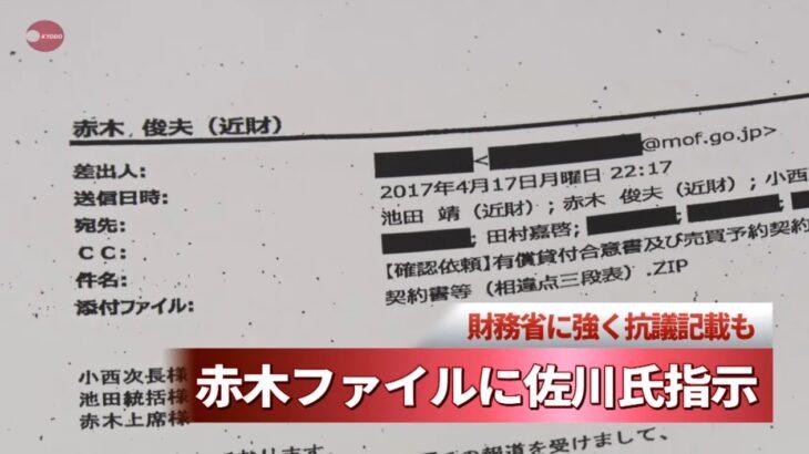 【森友事件】国側が「赤木ファイル」を開示!佐川氏による具体的な改ざん指示は開示されたものの、赤木さんに改ざんを直接指示した人物の名前は黒塗りに!