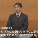 """天皇陛下の(国民に寄り添った)「五輪強行懸念」を海外メディアが大きく報道!日本国内では(御用)専門家から「越権行為だ」「""""五輪反対派""""にいいように利用される」と西村長官に批判噴出!"""