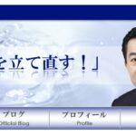小此木国家公安委員長が横浜市長選出馬のために辞任!後任に棚橋泰文氏が就任!過去には、予算委員長として露骨な「安倍サポ進行」で野党や国民から批判殺到!