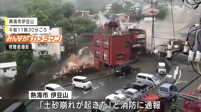 静岡・熱海で大規模な土砂崩れ(土石流)が発生!多数の住宅や車が土砂に呑まれ、安否不明者が多数!ネットに上げられた衝撃的な映像に多くの人々が声を失う!