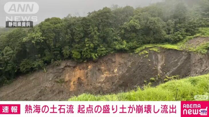 熱海土石流、土砂崩れの起点にあった「開発目的の盛り土」がほぼ全て流出!川勝知事「どういう目的でどなたが盛土をしたのか検証する」