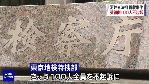 【異常】河井元法相夫妻の選挙買収事件、東京地検特捜部がカネを受け取った100人全員を不起訴に!買収された側の全員不起訴は異例!元裁判官も「大きな疑問を感じる」!
