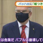 IOCバッハ会長、市民からの反対を無視して広島に訪問!現地でも反対デモが沸き起こり、小池都知事との会談時には「お前はウソつきだ!」と怒声が飛ぶ!